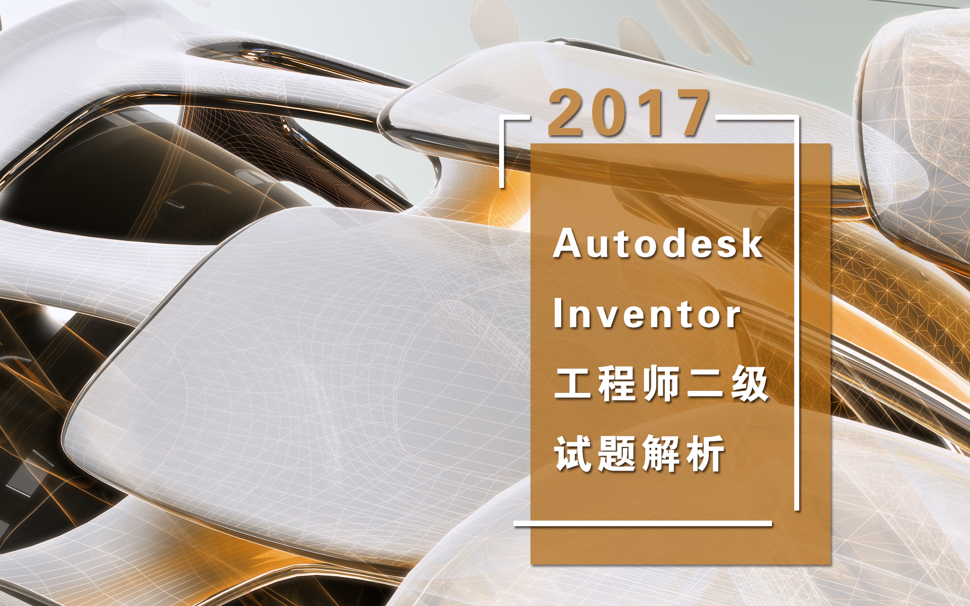 Autodesk Inventor 2017 工程师二级试题解析
